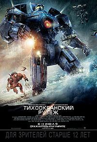 http://favoritemovies.at.ua/load/2013/tikhookeanskij_rubizh_2013/22-1-0-11