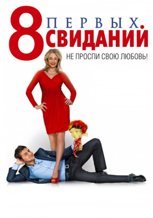 http://favoritemovies.at.ua/load/vitchizniani/8_pershikh_pobachen/16-1-0-12