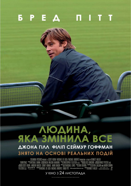http://favoritemovies.at.ua/load/filmi_ukrajinskoju/ljudina_jaka_zminila_vse/120-1-0-13