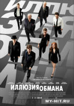 http://favoritemovies.at.ua/load/2013/iljuzija_obmanu_2013_online_ukrajinskoju/22-1-0-14