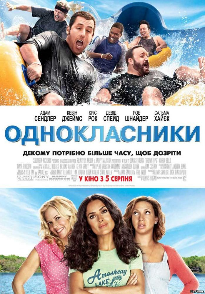 http://favoritemovies.at.ua/load/filmi_ukrajinskoju/odnoklasniki/120-1-0-18