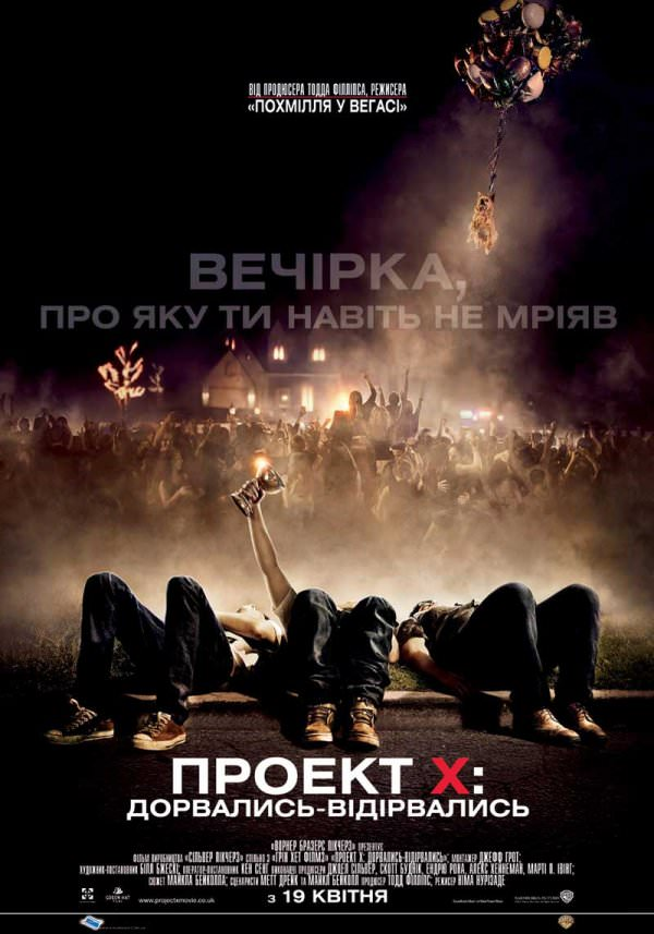http://favoritemovies.at.ua/load/filmi_ukrajinskoju/proekt_x_dorvalis/120-1-0-20