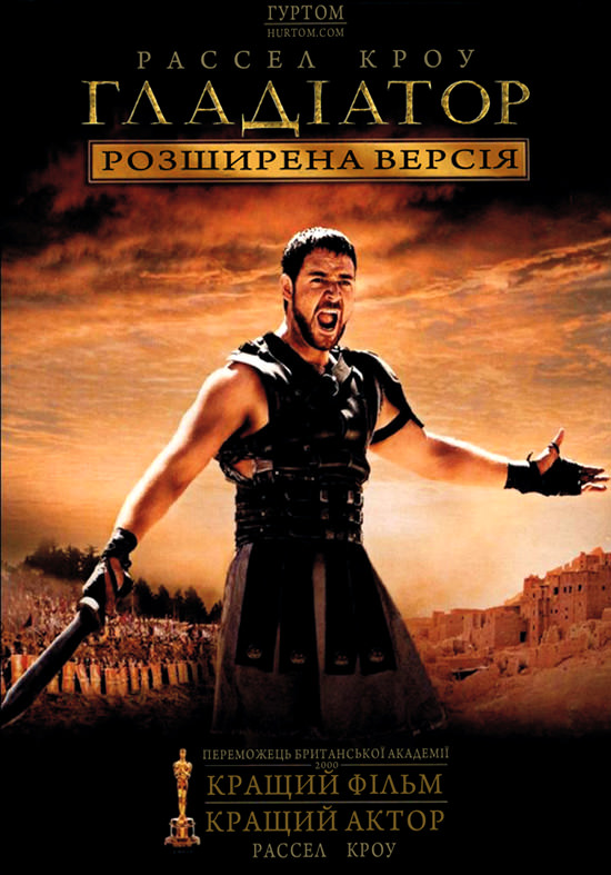http://favoritemovies.at.ua/load/drama/gladiator_2000/3-1-0-31