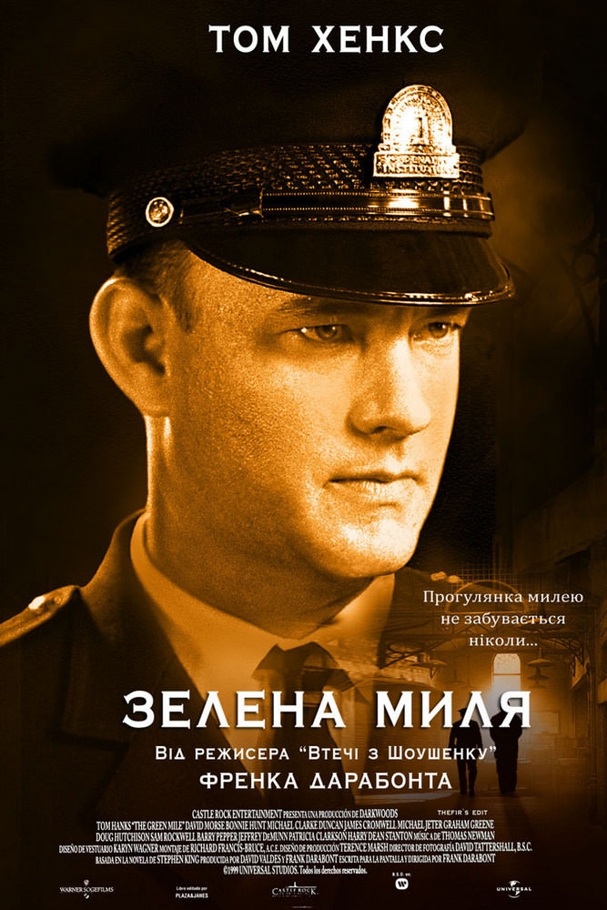 http://favoritemovies.at.ua/load/filmi_ukrajinskoju/zelena_milja/120-1-0-32