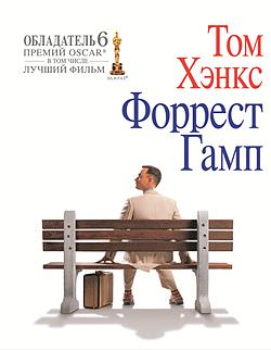 http://favoritemovies.at.ua/load/drama/forrest_gamp/3-1-0-35