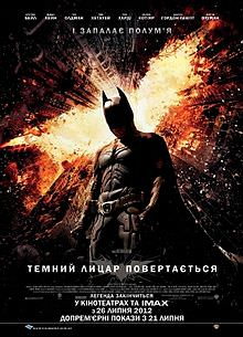 http://favoritemovies.at.ua/load/filmi_ukrajinskoju/betmen_temnij_licar_povertaetsja_2012/120-1-0-44