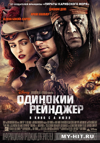 http://favoritemovies.at.ua/load/2013/odinokij_rejndzher_2013/22-1-0-45