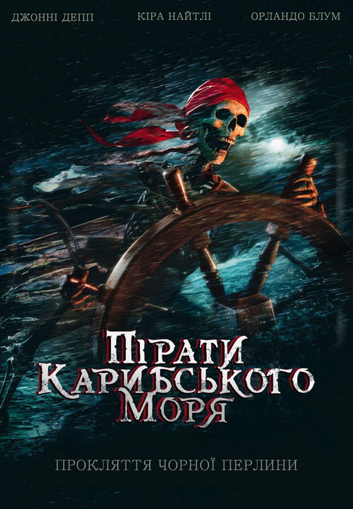 http://favoritemovies.at.ua/load/komediji/pirati_karibskogo_morja_prokljattja_chornoji_perlini_2003/17-1-0-46