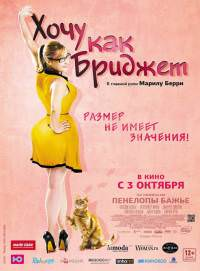 http://favoritemovies.at.ua/load/2013/khochu_jak_bridzhet_2013/22-1-0-5
