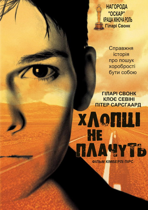 http://favoritemovies.at.ua/load/drama/khlopci_ne_plachut/3-1-0-56