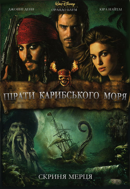 http://favoritemovies.at.ua/load/filmi_ukrajinskoju/pirati_karibskogo_morja_2_skrinja_mercja/120-1-0-58