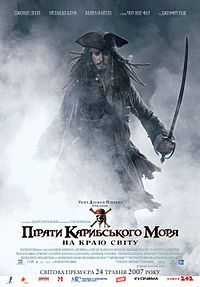 http://favoritemovies.at.ua/load/boevik/pirati_karibskogo_morja_3_na_kraju_svitu/4-1-0-59