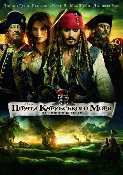 http://favoritemovies.at.ua/load/boevik/pirati_karibskogo_morja_4_na_divnikh_beregakh/4-1-0-60