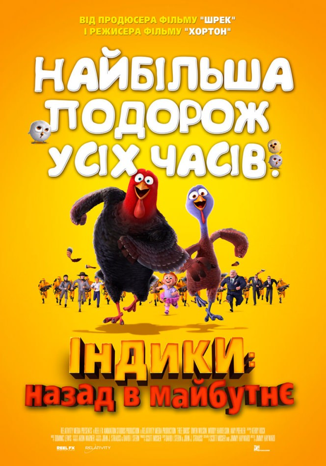 http://favoritemovies.at.ua/load/2013/indjuki_nazad_u_maybutnye_2013/22-1-0-64