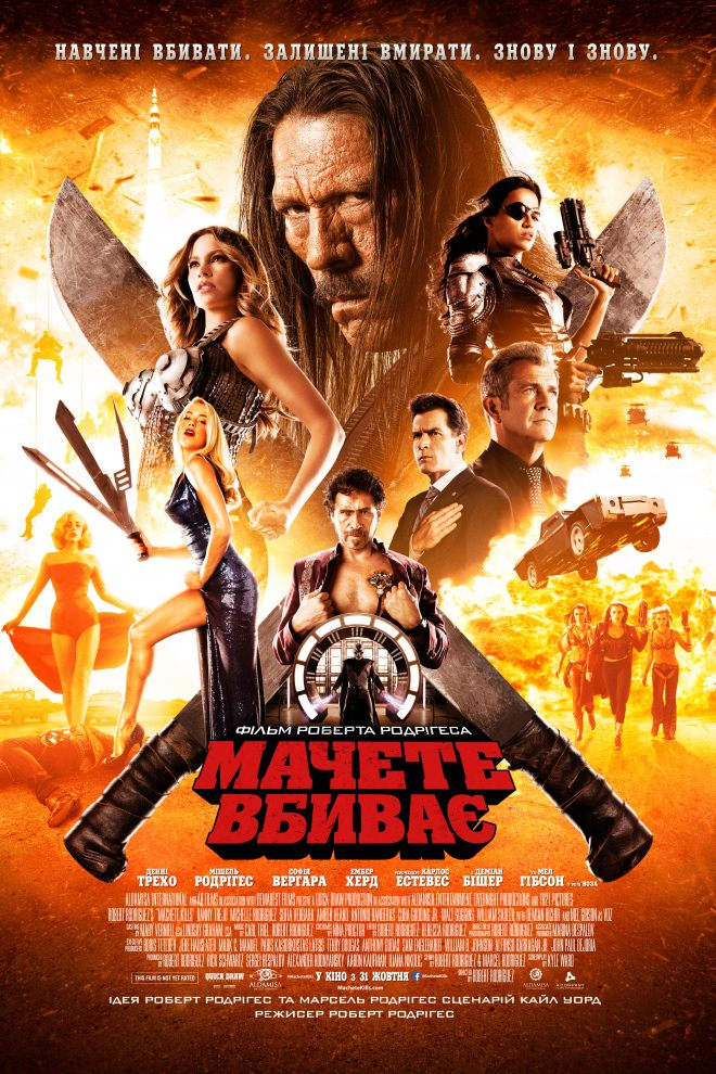 http://favoritemovies.at.ua/load/filmi_ukrajinskoju/machete_vbivae_2013/120-1-0-65