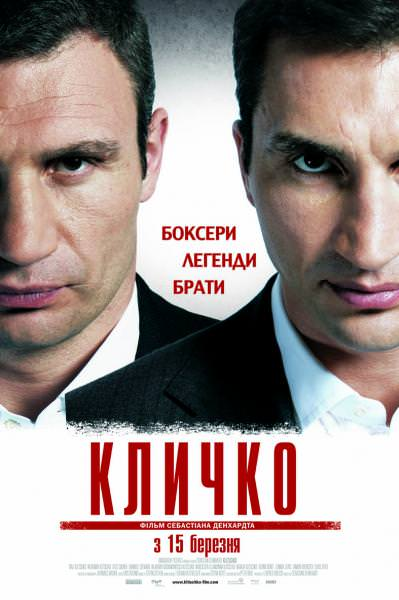 http://favoritemovies.at.ua/load/biografija/klichko_2011/20-1-0-66