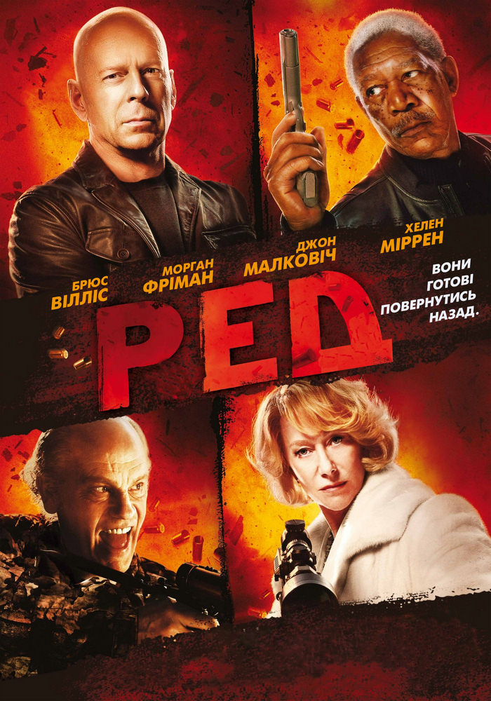 http://favoritemovies.at.ua/load/filmi_ukrajinskoju/red_2010/120-1-0-67