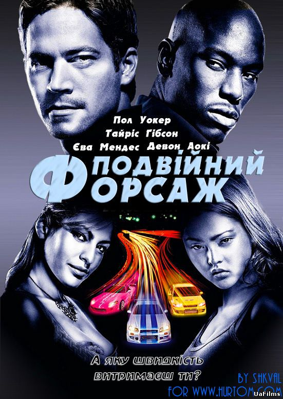 http://favoritemovies.at.ua/load/filmi_ukrajinskoju/podvijnij_forsazh/120-1-0-70
