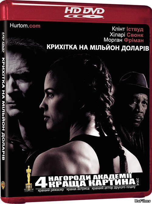 http://favoritemovies.at.ua/load/drama/krikhitka_na_miljon/3-1-0-73
