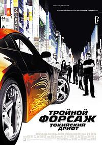 http://favoritemovies.at.ua/load/filmi_ukrajinskoju/potrijnij_forsazh_3_tokijskij_drift/120-1-0-81