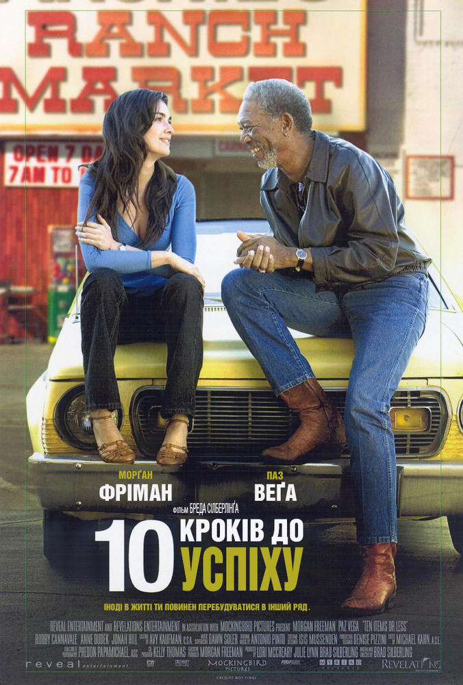 http://favoritemovies.at.ua/load/filmi_ukrajinskoju/10_krokiv_do_uspikhu/120-1-0-88