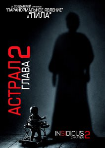 http://favoritemovies.at.ua/load/filmi_ukrajinskoju/astral_glava_2_2013/120-1-0-9