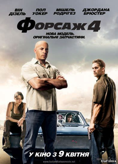http://favoritemovies.at.ua/load/boevik/forsazh_4_2009/4-1-0-100