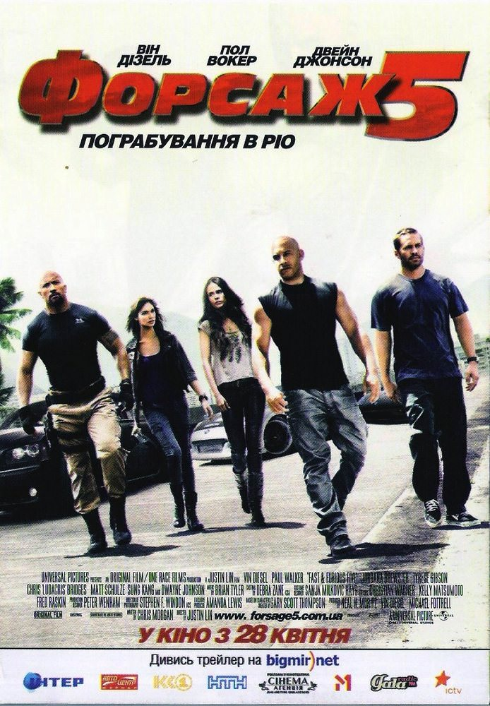 http://favoritemovies.at.ua/load/boevik/forsazh_5_pograbuvannja_v_rio_onlajn/4-1-0-101