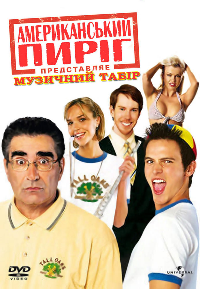 http://favoritemovies.at.ua/load/komediji/amerikanskij_pirig_4_muzichnij_tabir/17-1-0-103