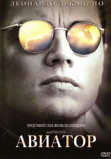 http://favoritemovies.at.ua/load/biografija/aviator/20-1-0-104