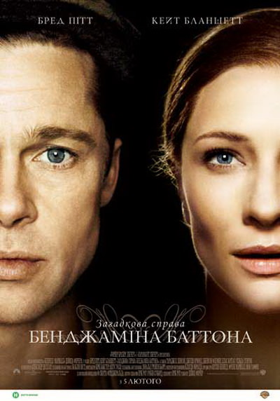 http://favoritemovies.at.ua/load/detektiv/zagadkova_istorija_bendzhamina_battona/18-1-0-105
