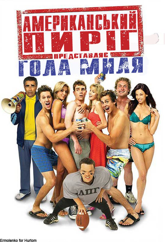 http://favoritemovies.at.ua/load/komediji/amerikanskij_pirig_5_gola_milja/17-1-0-107
