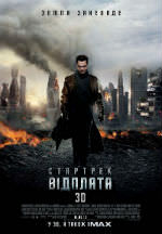 http://favoritemovies.at.ua/load/2013/zorjanij_shljakh_2_u_pitmu_124_startrek_vidplata_2013/22-1-0-108