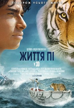 http://favoritemovies.at.ua/load/drama/zhittja_pi_2012_online_ukrajinskoju/3-1-0-112