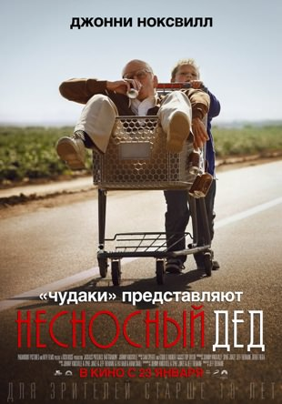 http://favoritemovies.at.ua/load/2013/nesterpnij_did_2013/22-1-0-116