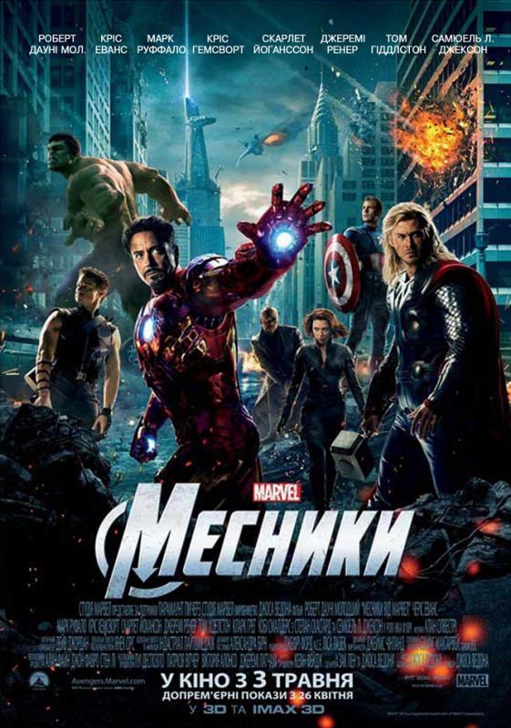 http://favoritemovies.at.ua/load/boevik/mesniki_2012/4-1-0-121