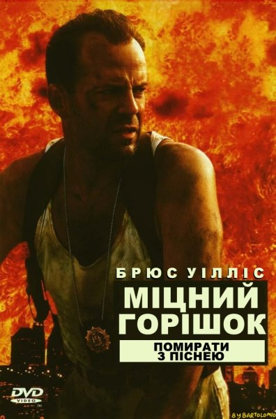 http://favoritemovies.at.ua/load/boevik/micnij_gorishok_3_pomirati_z_pisneju/4-1-0-135