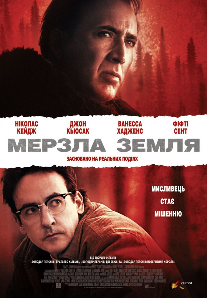 http://favoritemovies.at.ua/load/2013/merzla_zemlja_2013/22-1-0-140