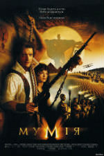 http://favoritemovies.at.ua/load/filmi_ukrajinskoju/mumija_1999/120-1-0-143