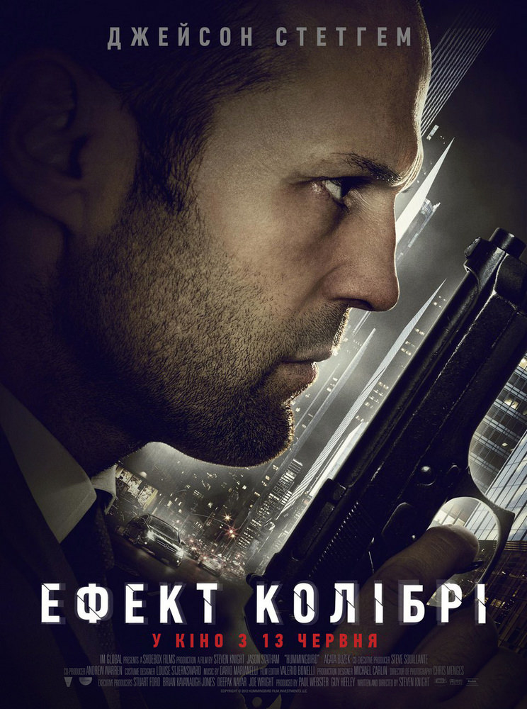 http://favoritemovies.at.ua/load/filmi_ukrajinskoju/efekt_kolibri_2013/120-1-0-144