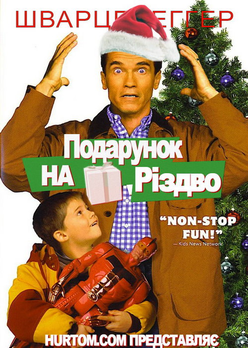 http://favoritemovies.at.ua/load/filmi_ukrajinskoju/podarunok_na_rizdvo_1996/120-1-0-145