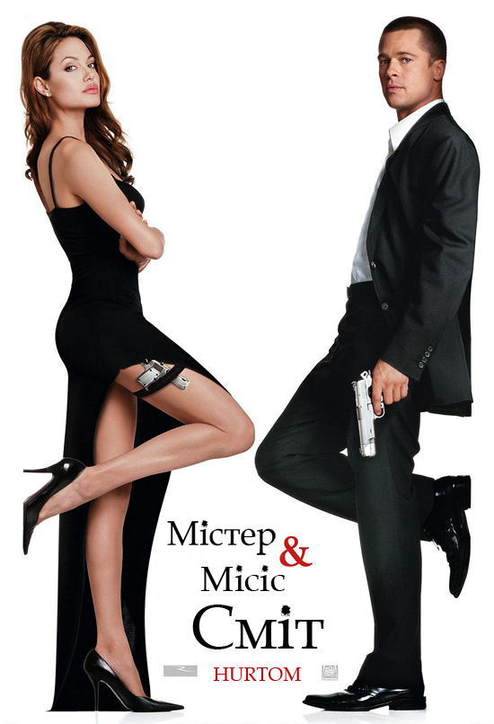 http://favoritemovies.at.ua/load/boevik/mister_i_misis_smit/4-1-0-147
