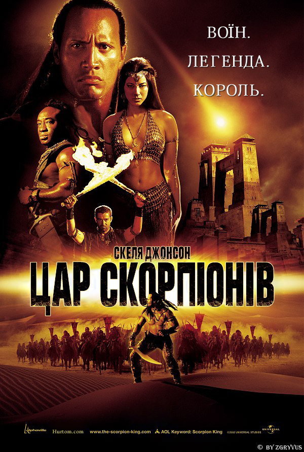 http://favoritemovies.at.ua/load/filmi_ukrajinskoju/car_skorpioniv/120-1-0-152