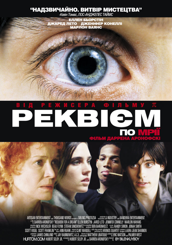 http://favoritemovies.at.ua/load/filmi_ukrajinskoju/rekviem_za_mrieju/120-1-0-153