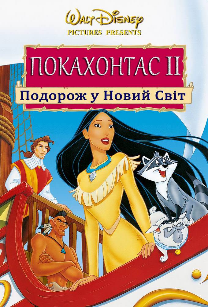 http://favoritemovies.at.ua/load/multfilmi/pokakhontas_2/24-1-0-158