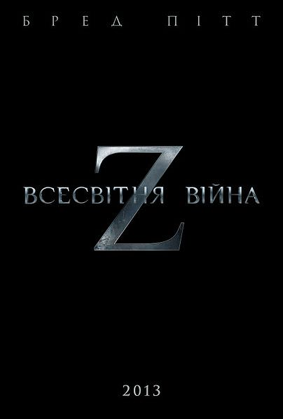 http://favoritemovies.at.ua/load/filmi_ukrajinskoju/vsesvitnja_vijna_z_2013/120-1-0-160