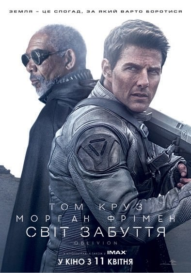 http://favoritemovies.at.ua/load/filmi_ukrajinskoju/oblivion_2013/120-1-0-161