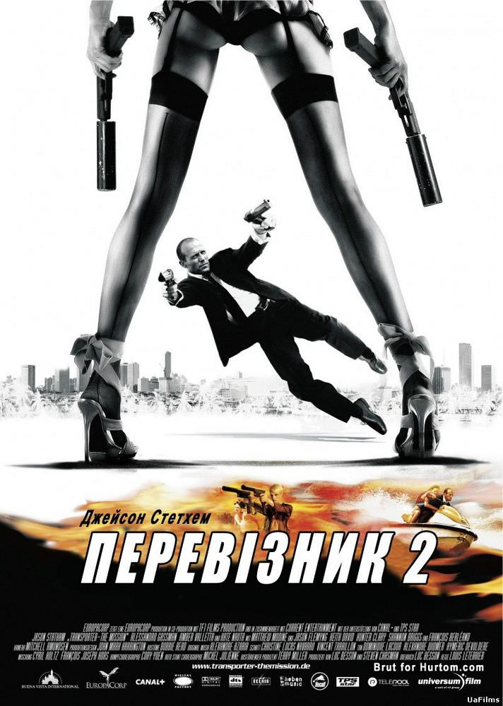 http://favoritemovies.at.ua/load/filmi_ukrajinskoju/pereviznik_2005/120-1-0-165