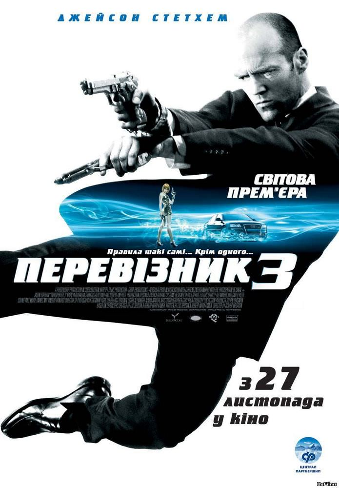 http://favoritemovies.at.ua/load/filmi_ukrajinskoju/pereviznik_3/120-1-0-166