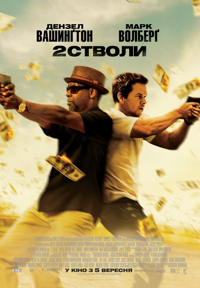 http://favoritemovies.at.ua/load/2013/dva_stvola_2013/22-1-0-168